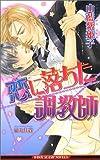 恋におちた調教師 / 山藍 紫姫子 のシリーズ情報を見る