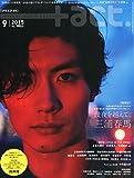 +act. (プラスアクト)―visual movie magazine 2015年 09月号