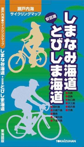しまなみ海道とびしま海道サイクリングマップ