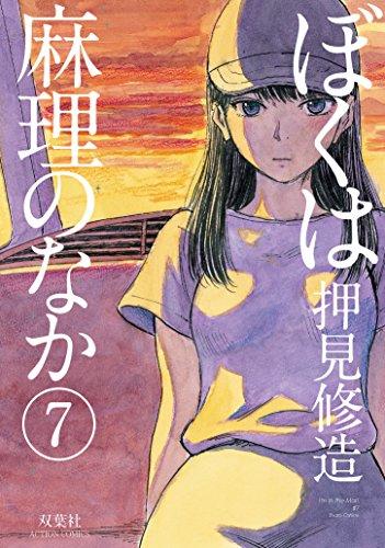 ぼくは麻理のなか(7) (アクションコミックス)