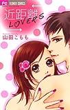 近距離LOVERS (フラワーコミックス)