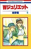 W(ダブル)ジュリエット (4) (花とゆめCOMICS)