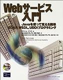 Webサービス入門―Javaを使って覚える簡単SOAP、WSDL、UDDIプログラミング