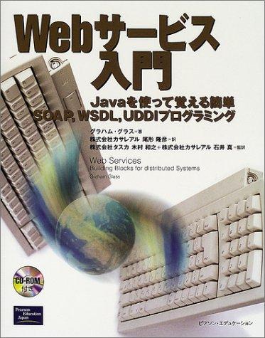 Webサービス入門