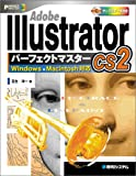 Adobe Illustrator CS2パーフェクトマスター(Windows/Macintosh両対応、CD-ROM付) (Perfect Master 83)