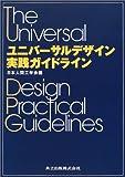 ユニバーサルデザイン実践ガイドライン