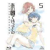 あの夏で待ってる 5 (初回限定版) [Blu-ray]