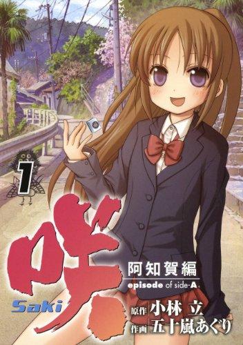 咲-Saki-阿知賀編 episode of side-A1巻 (デジタル版ガンガンコミックス)