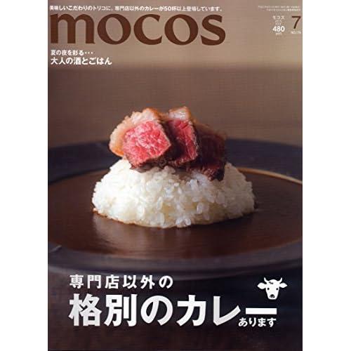 月刊モコス2015年7月号