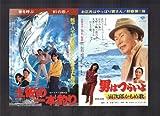 映画チラシ 伊藤蘭「男はつらいよ 寅次郎かもめ歌」