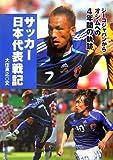 サッカー日本代表戦記—ジーコジャパンからオシムへの4年間の軌跡 (スポーツ・ノンフィクション)