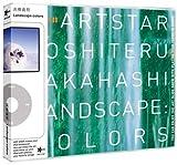 iPodでアートを持ち歩こう!ART STAR:高橋義照「Landscape: colors」