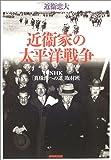 近衛家の太平洋戦争 (NHKスペシャルセレクション)