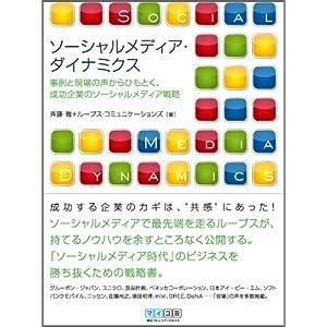 ソーシャルメディア・ダイナミクス ~事例と現場の声からひもとく、成功企業のソーシャルメディア戦略~