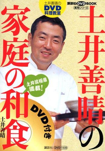 土井善晴のDVD料理教室 土井流極意満載 家庭の和食 (講談社DVDブック実用シリーズ)