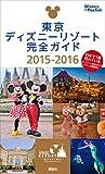東京ディズニーリゾート完全ガイド 2015?2016 (Disney in Pocket)