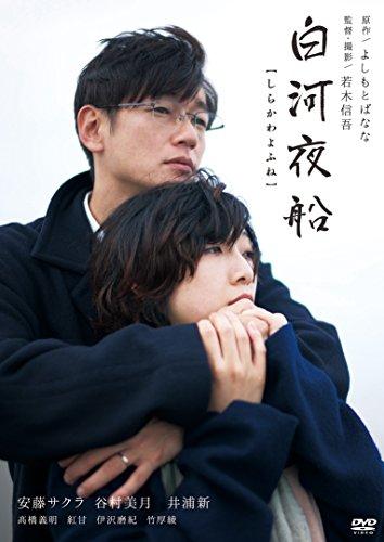 白河夜船[DVD]