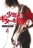 少年よギターを抱け 1 (ヤングジャンプコミックス)
