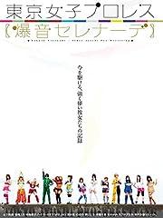 東京女子プロレス【爆音セレナーデ】