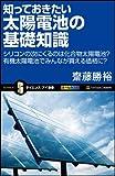 知っておきたい太陽電池の基礎知識 シリコンの次にくるのは化合物太陽電池?有機太陽電池でみんなが買える価格に?