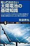 知っておきたい太陽電池の基礎知識 シリコンの次にくるのは化合物太陽電池? 有機太陽電池でみんなが買える価格に? (サイエンス・アイ新書)