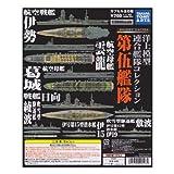 洋上模型 連合艦隊コレクション 第伍艦隊 ホビーガチャ 模型 タカラトミーアーツ(全6種フルコンプセット)