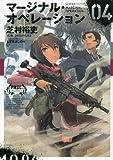 マージナル・オペレーション 04 (星海社FICTIONS シ 1-4)