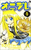 オニデレ 1 (1) (少年サンデーコミックス)