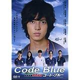 2008 Japanese Drama: Code Blue w/ English Subtitle ~ Aragaki Yui, Toda...