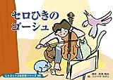 じゃぶじゃぶ紙芝居シリーズ 66