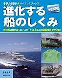 進化する船のしくみ: 鉄の船はなぜ浮くの? スピード化、省エネの最新技術を大公開! (子供の科学★サイエンスブックス)