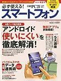 必ず使える!スマートフォン2012年春夏号