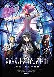 劇場版 魔法少女まどか☆マギカ[新編]叛逆の物語(通常版) [DVD] -
