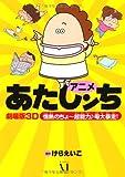 アニメあたしンち 劇場版3Dあたしンち 情熱のちょ~超能力♪ 母、大暴走!
