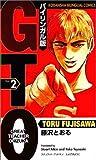 GTO―バイリンガル版 (2) (講談社バイリンガル・コミックス)