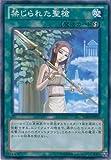 遊戯王カード GS06-JP015 禁じられた聖槍(ノーマル)/遊戯王ゼアル [GOLD SERIES 2014]
