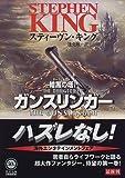 ガンスリンガー―暗黒の塔〈1〉 (角川文庫)