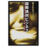 img - for Truth that has not been described - International Business kidnapping (2000) ISBN: 4887241933 [Japanese Import] book / textbook / text book