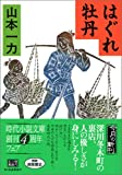 はぐれ牡丹 (ハルキ文庫 時代小説文庫)