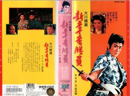新吾十番勝負・第1、2部 [VHS]