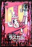 あらいぐまラスカル(11)[DVD]