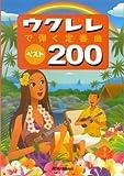 ウクレレで弾く定番曲ベスト200