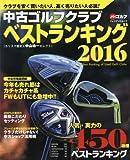 中古ゴルフクラブベストランキング 2016 人気・実力の450機種売買価格掲載! (プレジデントムック パーゴルフ)