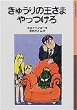 きゅうりの王さまやっつけろ 新版 (岩波少年文庫 87)
