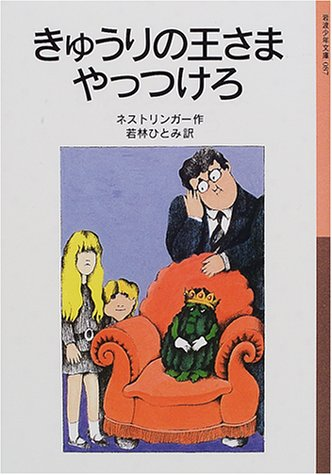 きゅうりの王さまやっつけろ (岩波少年文庫 87)