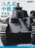 八九式中戦車写真集 (~軽戦車時代から乙型まで~)