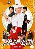 アジュンマが行く DVD-SET2