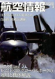 航空情報 2015年 03月号 [雑誌]