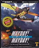 MAYDAY!MAYDAY! for Microsoft Flight Simulator98 (メーデーメーデー)