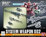 EXP002 1/144 システムウェポン 2